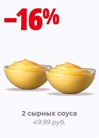 2 сырных соуса