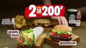2 за 200 в Бургер Кинг