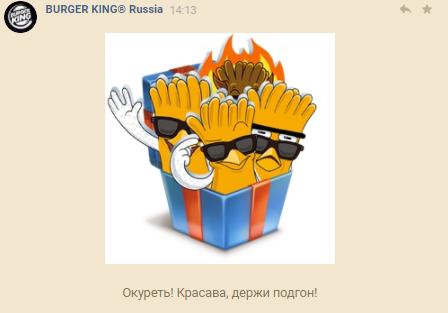 как получить стикеры burger king russia