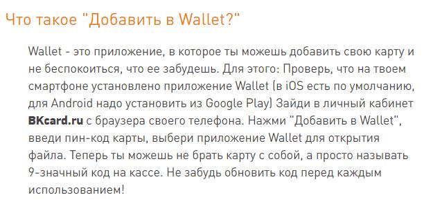 бургер кинг wallet