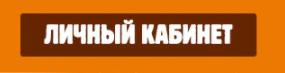 личный кабинет бонусной карты Бургер Кинг