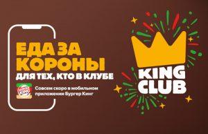 Еда за Короны в клубе King Club