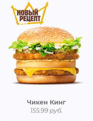 Чикен Кинг