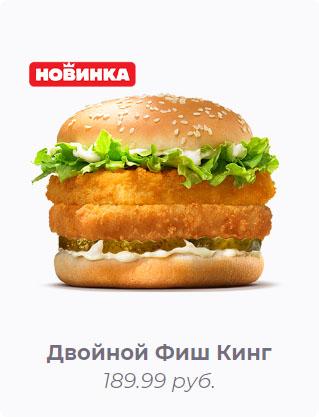 Двойной Фиш Кинг