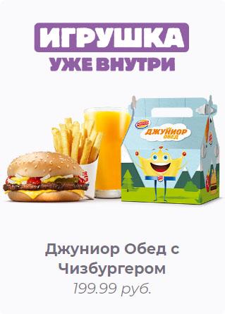 Джуниор Обед с Чизбургером