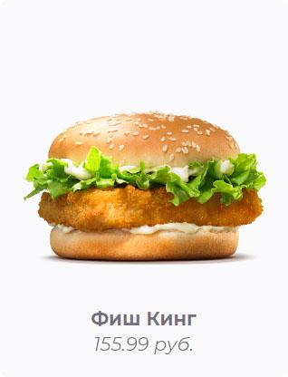 Фиш Кинг