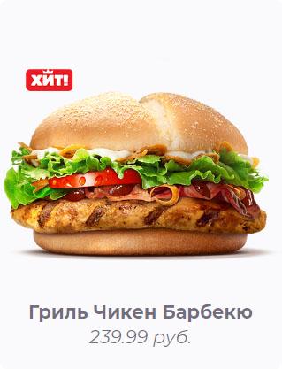 Гриль Чикен Барбекю