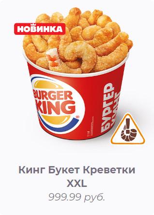 Кинг Букет Креветки XXL