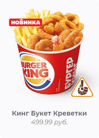 Кинг Букет Креветки