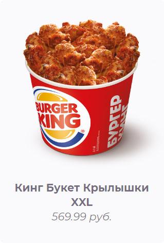 Кинг Букет Крылышки XXL