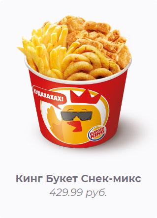 Кинг Букет Снек-Микс