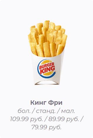 Кинг Фри