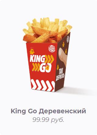 King Go Деревенский