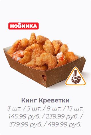 Кинг Креветки