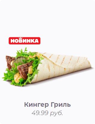 Кингер Гриль