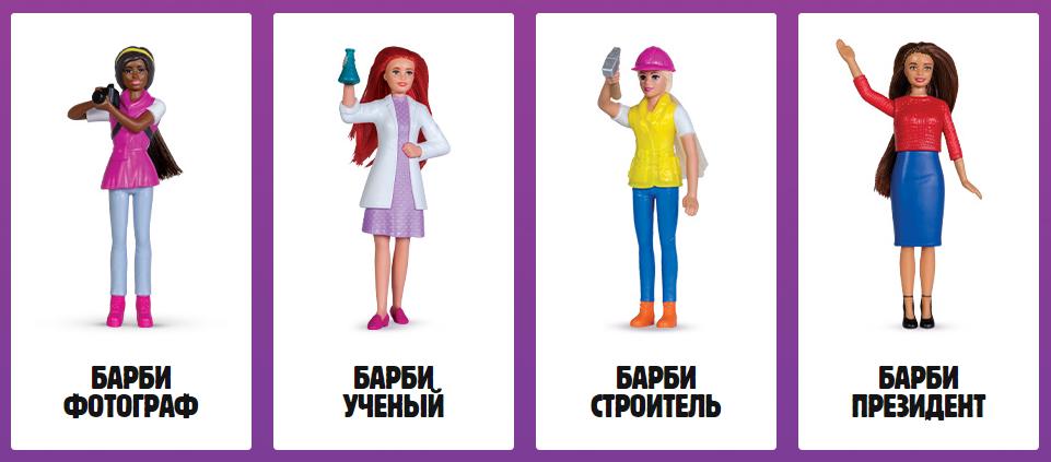 Коллекция Барби