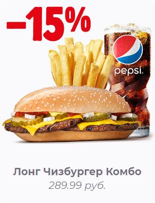 Лонг Чизбургер Комбо