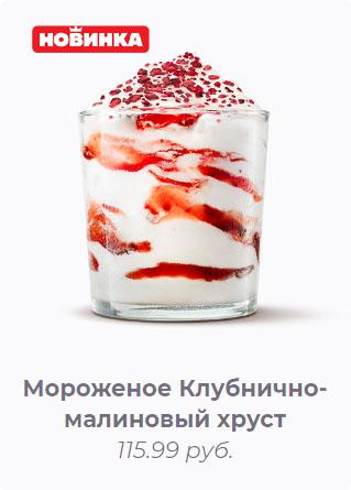 Мороженое Клубнично-малиновый хруст