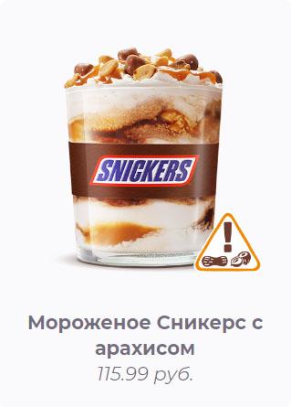 Мороженое Сникерс с арахисом