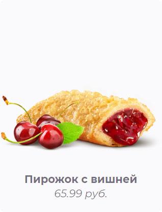 Пирожок с вишней