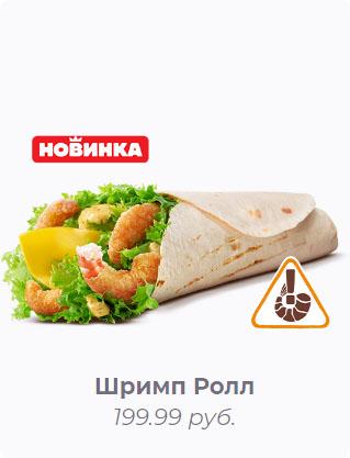 Шримп Ролл