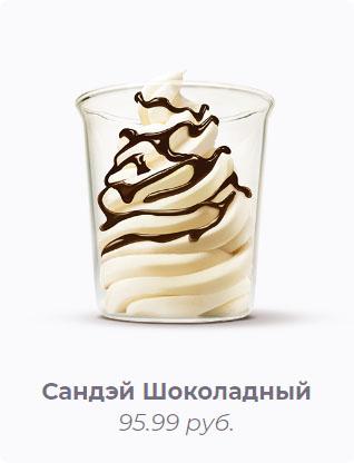 Сандэй шоколадный