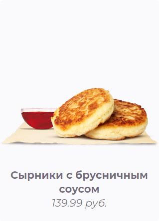 Сырники с брусничным соусом