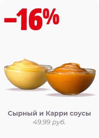 Сырный и Карри соусы