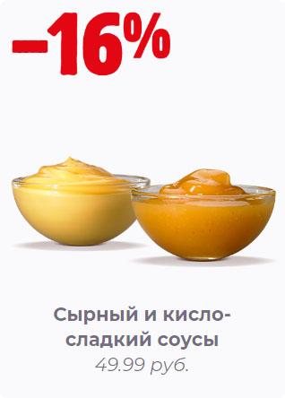 Сырный и кисло-сладкий соусы