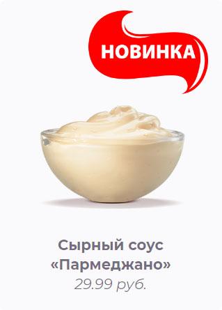 Сырный соус Пармеджано