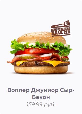 Воппер Джуниор Сыр-Беконом