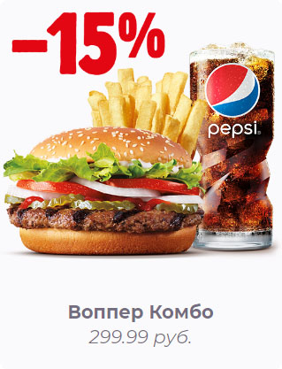 Воппер Комбо
