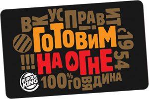 Бонусная карта Burger King