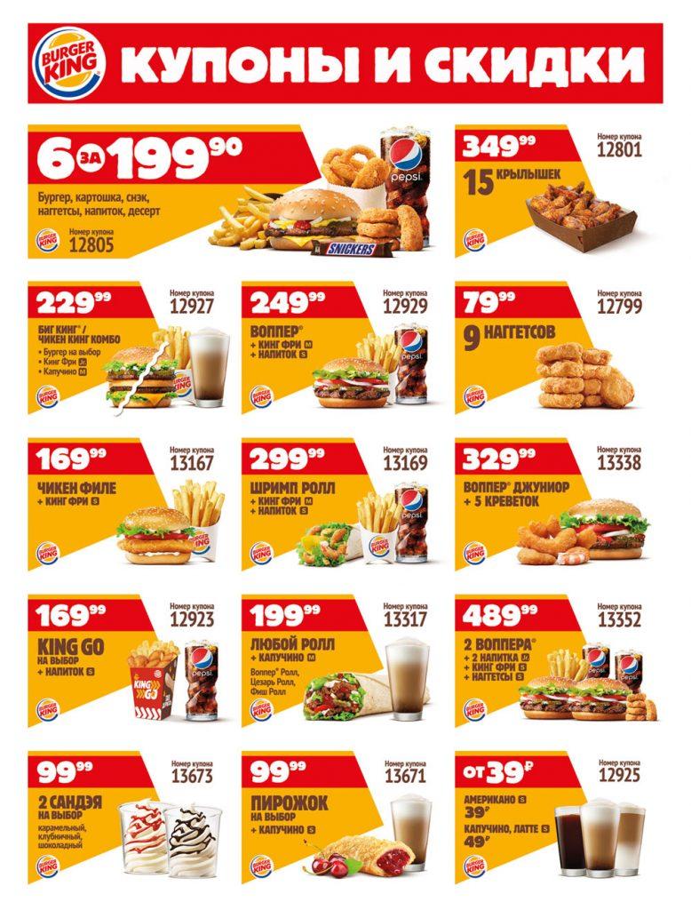Купоны Burger King 2020